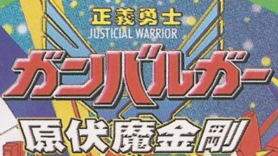 [Justical warrior]